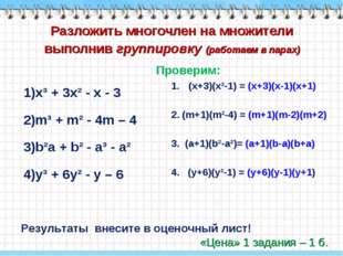1)х³ + 3х² - х - 3 1)х³ + 3х² - х - 3 2)m³ + m² - 4m – 4 3)b²а + b² - а³ -