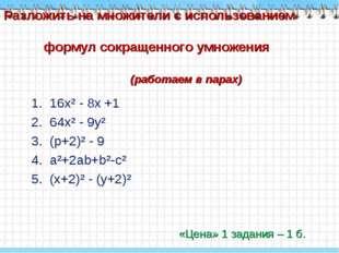 1.  16х² - 8х +1 2.  64х² - 9у² 3.  (p+2)² - 9 4.  а²+2аb+b²-с² 5.  (х+2)