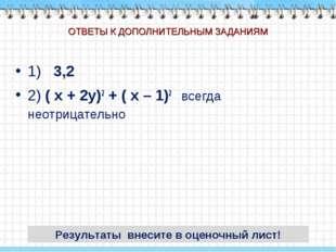 1)   3,2 1)   3,2 2) ( х + 2у)2   + ( х – 1)2   всегда  неотрицательно