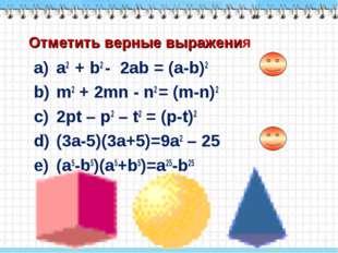 a2  + b2 -  2ab = (a-b)2 a2  + b2 -  2ab = (a-b)2 m2 + 2mn - n2 = (m-n)2 2