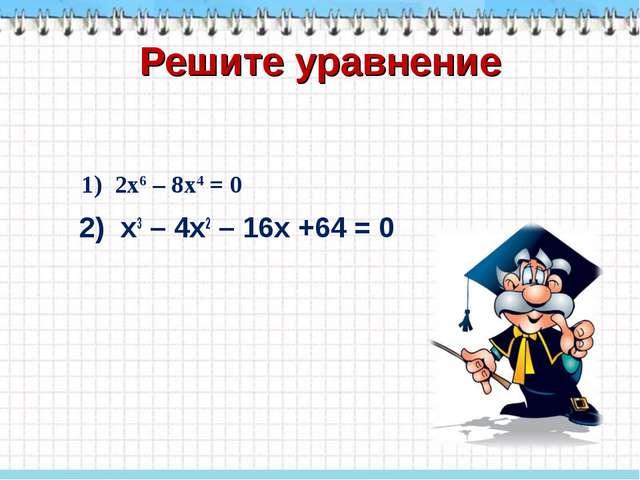 2)  x3 – 4x2 – 16x +64 = 0