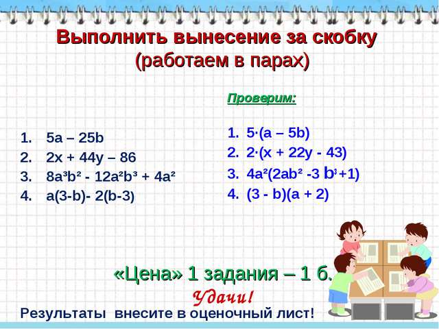 5а – 25b 2х + 44у – 86 8а³b² - 12а²b³ + 4а² а(3-b)- 2(b-3)