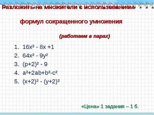 1.  16х² - 8х +1 2.  64х² - 9у² 3.  (p+2)² - 9 4.  а²+2аb+b²-с² 5.  (х+2)...