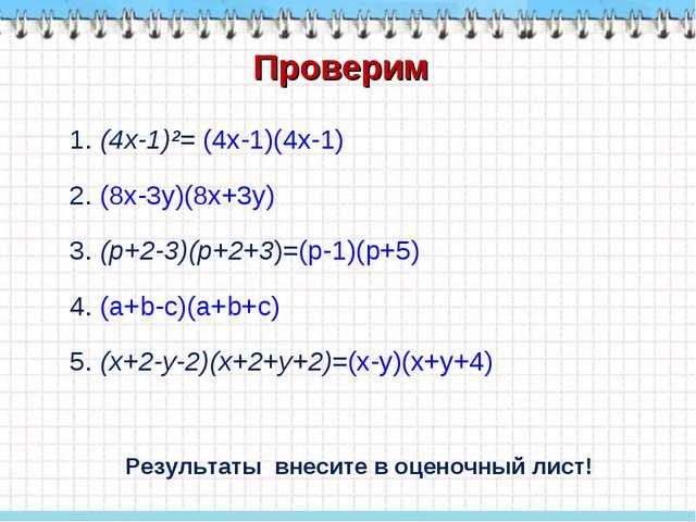 1. (4х-1)²= (4х-1)(4х-1) 1. (4х-1)²= (4х-1)(4х-1) 2. (8х-3у)(8х+3у) 3. (p+...