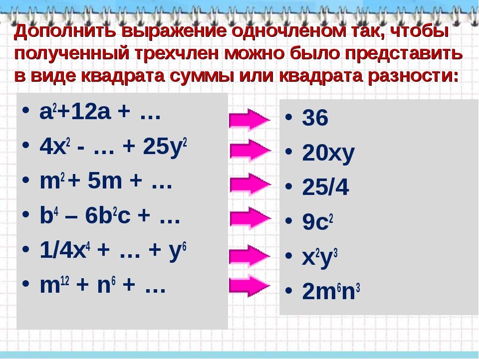 a2+12a + … a2+12a + … 4x2 - … + 25y2 m2 + 5m + … b4 – 6b2c + … 1/4x4 + …...