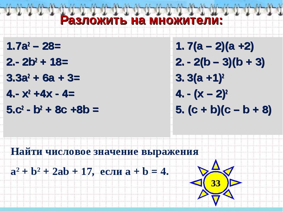 7а2 – 28= 7а2 – 28= - 2b2 + 18=  3а2 + 6а + 3=  - х2 +4х - 4=  с2 - b2 +...