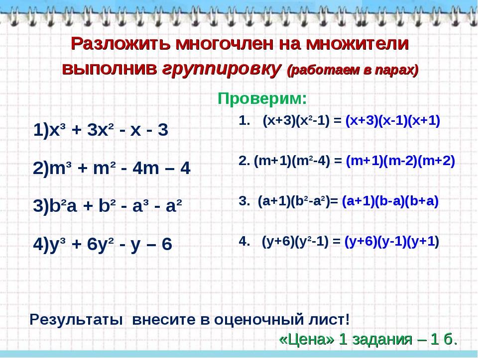 1)х³ + 3х² - х - 3 1)х³ + 3х² - х - 3 2)m³ + m² - 4m – 4 3)b²а + b² - а³ -...