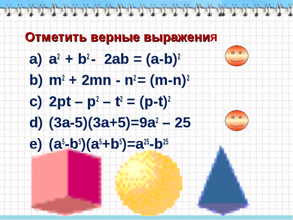 a2  + b2 -  2ab = (a-b)2 a2  + b2 -  2ab = (a-b)2 m2 + 2mn - n2 = (m-n)2 2...