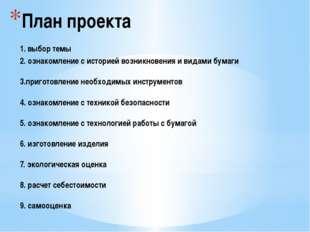План проекта 1. выбор темы 2. ознакомление с историей возникновения и видами