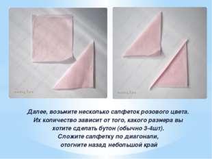 Далее, возьмите несколько салфеток розового цвета. Их количество зависит от