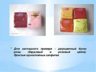 Для наглядного примера - двухцветный бутон розы (бардовый и розовый цвета). П