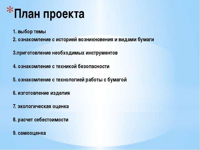 План проекта 1. выбор темы 2. ознакомление с историей возникновения и видами...
