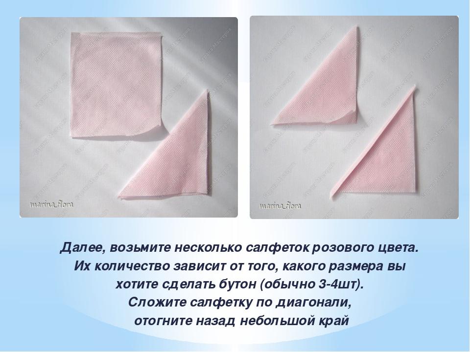 Далее, возьмите несколько салфеток розового цвета. Их количество зависит от...