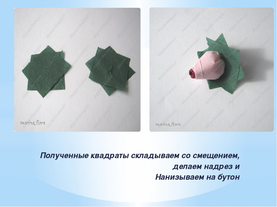 Полученные квадраты складываем со смещением, делаем надрез и Нанизываем на б...