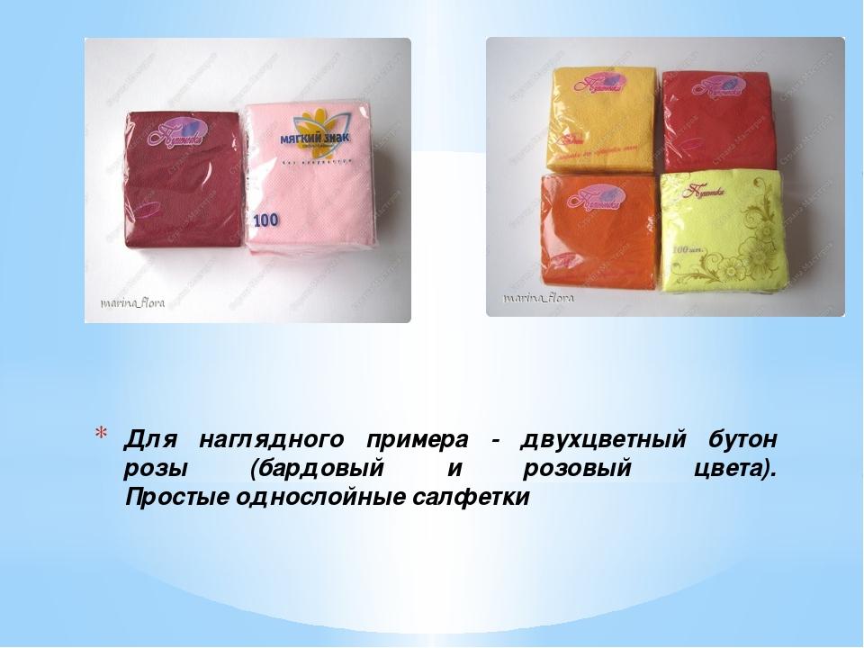 Для наглядного примера - двухцветный бутон розы (бардовый и розовый цвета). П...