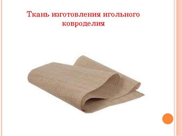 Ткань изготовления игольного ковроделия