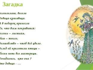 Загадка Зеленоглаза, весела Девица-красавица. А в подарок принесла То, что вс