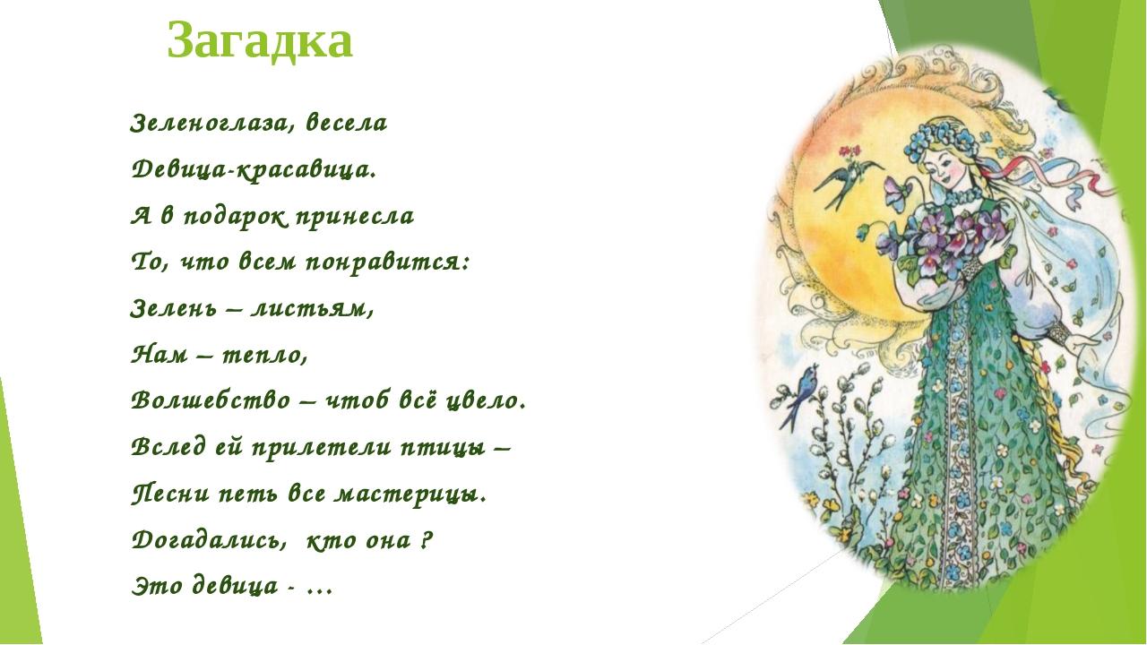 Загадка Зеленоглаза, весела Девица-красавица. А в подарок принесла То, что вс...