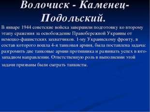 Волочиск - Каменец-Подольский. В январе 1944 советские войска завершили подго