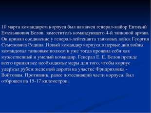 10 марта командиром корпуса был назначен генерал-майор Евтихий Емельянович Бе