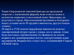Танки Свердловской танковой бригады на предельной скорости, с зажженными фара