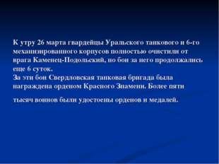 К утру 26 марта гвардейцы Уральского танкового и 6-го механизированного корпу