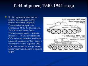 Т-34 образец 1940-1941 года В 1941 при производстве на некоторых заводах литу