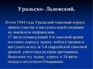 Уральско- Львовский. Летом 1944 года Уральский танковый корпус принял участие