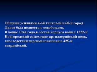 Общими усилиями 4-ой танковой и 60-й город Львов был полностью освобожден. В