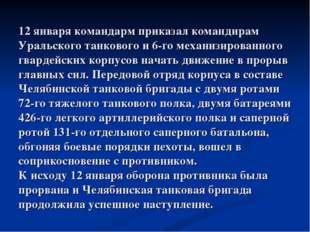 12 января командарм приказал командирам Уральского танкового и 6-го механизир