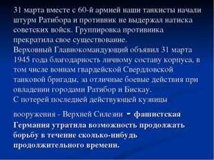 31 марта вместе с 60-й армией наши танкисты начали штурм Ратибора и противник