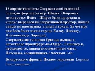18 апреля танкисты Свердловской танковой бригады форсировали р. Шпрее. Оборон