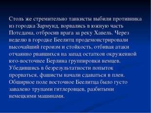 Столь же стремительно танкисты выбили противника из городка Зармунд, ворвалис