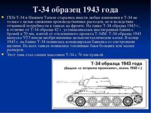 Т-34 образец 1943 года ГКБ-Т-34 в Нижнем Тагиле старались внести любые измене