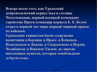 Вскоре после того, как Уральский добровольческий корпус был в столице Чехосло