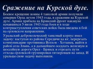 Сражение на Курской дуге. Боевое крещение воины 4 танковой армии получили сев