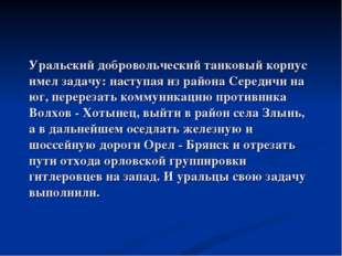 Уральский добровольческий танковый корпус имел задачу: наступая из района Сер