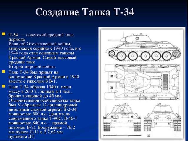 Создание Танка Т-34 T-34 — советский средний танк периода Великой Отечествен...