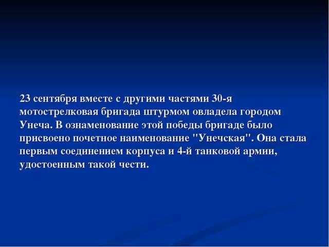 23 сентября вместе с другими частями 30-я мотострелковая бригада штурмом овл...