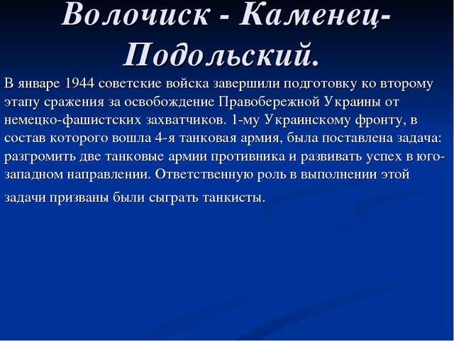 Волочиск - Каменец-Подольский. В январе 1944 советские войска завершили подго...