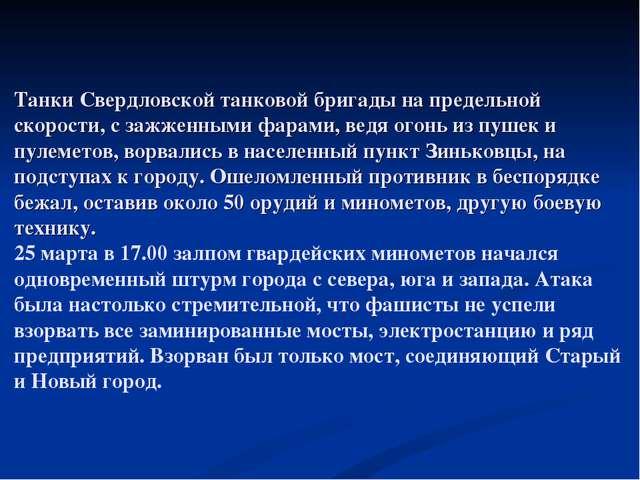 Танки Свердловской танковой бригады на предельной скорости, с зажженными фара...
