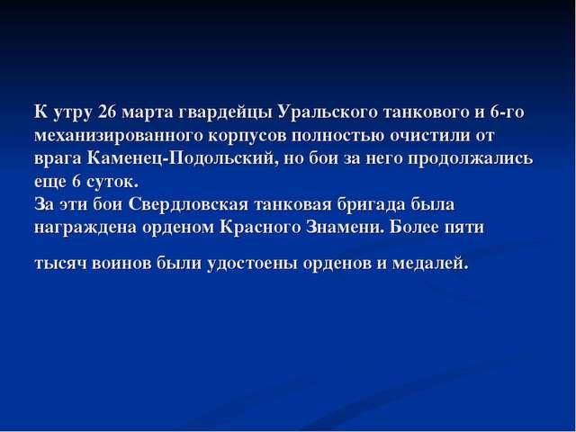 К утру 26 марта гвардейцы Уральского танкового и 6-го механизированного корпу...