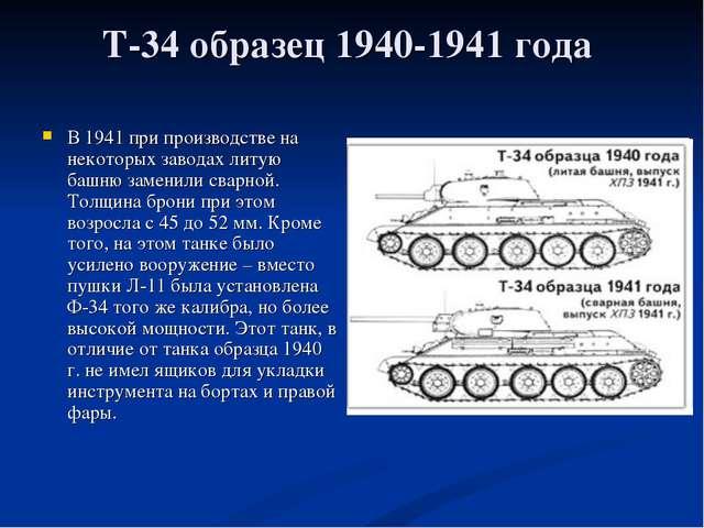 Т-34 образец 1940-1941 года В 1941 при производстве на некоторых заводах литу...