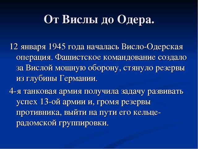 От Вислы до Одера. 12 января 1945 года началась Висло-Одерская операция. Фаши...
