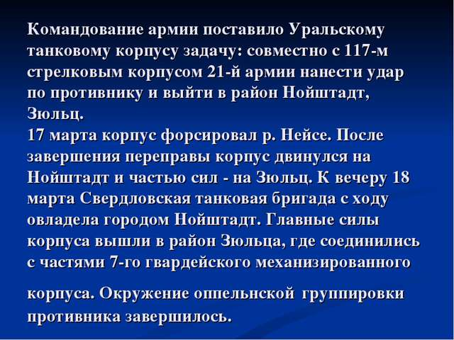 Командование армии поставило Уральскому танковому корпусу задачу: совместно с...