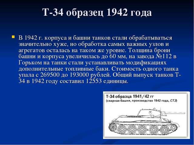 Т-34 образец 1942 года В 1942 г. корпуса и башни танков стали обрабатываться...