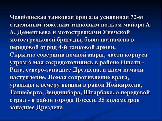 Челябинская танковая бригада усиленная 72-м отдельным тяжелым танковым полком...