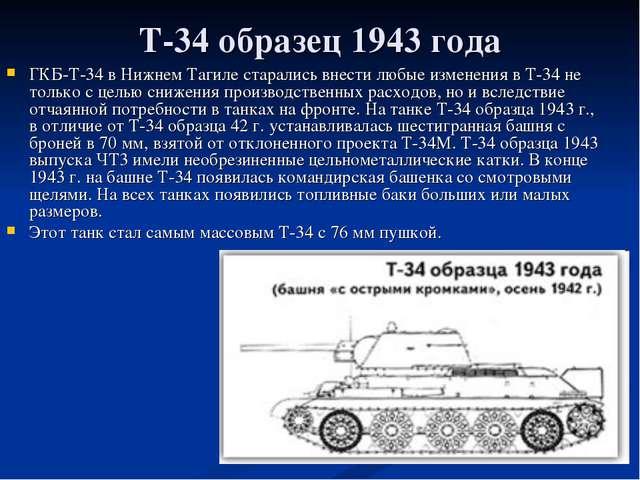 Т-34 образец 1943 года ГКБ-Т-34 в Нижнем Тагиле старались внести любые измене...