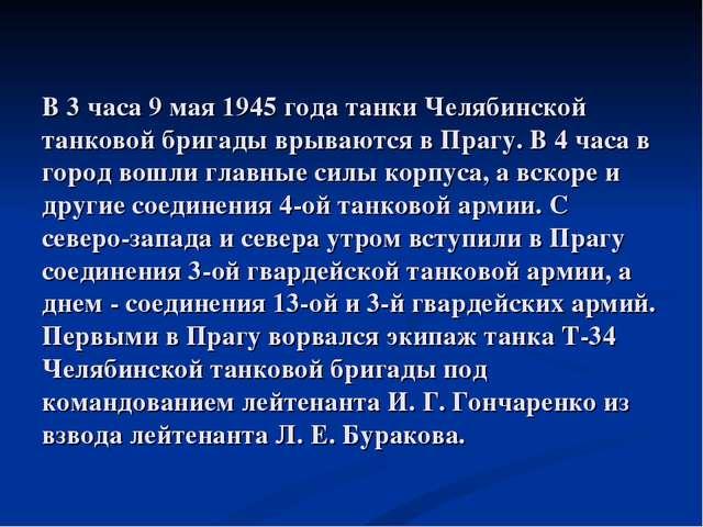 В 3 часа 9 мая 1945 года танки Челябинской танковой бригады врываются в Прагу...
