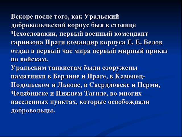 Вскоре после того, как Уральский добровольческий корпус был в столице Чехосло...